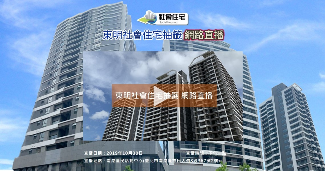 東明社會住宅抽籤 (網路直播)