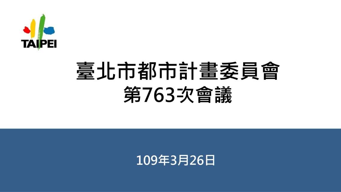 台北市都市計畫委員會第763次會議