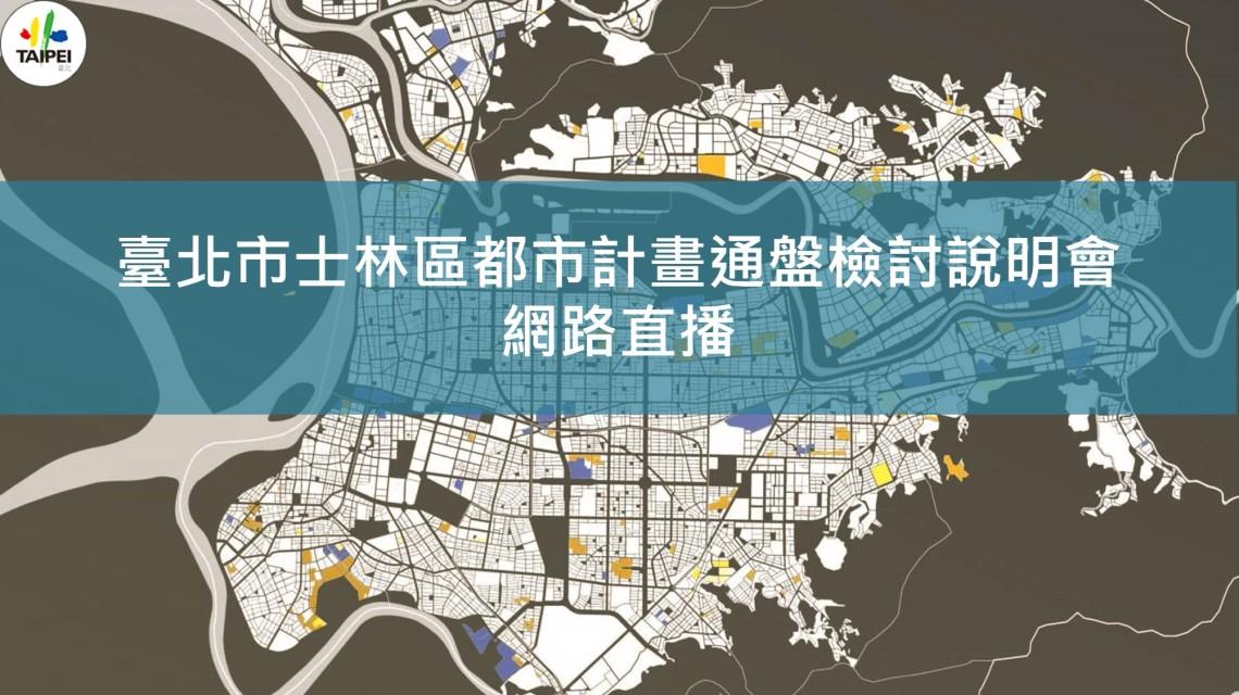 臺北市士林區都市計畫通盤檢討及都市計畫通盤檢討案公告公展說明會