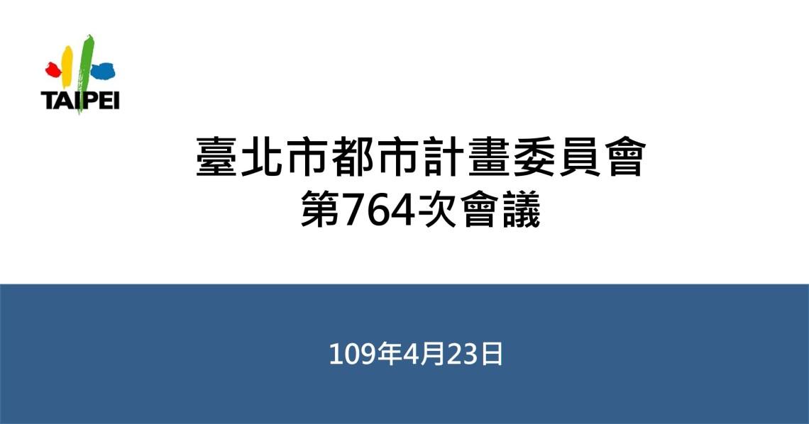 臺北市都市計畫委員會第764次會議