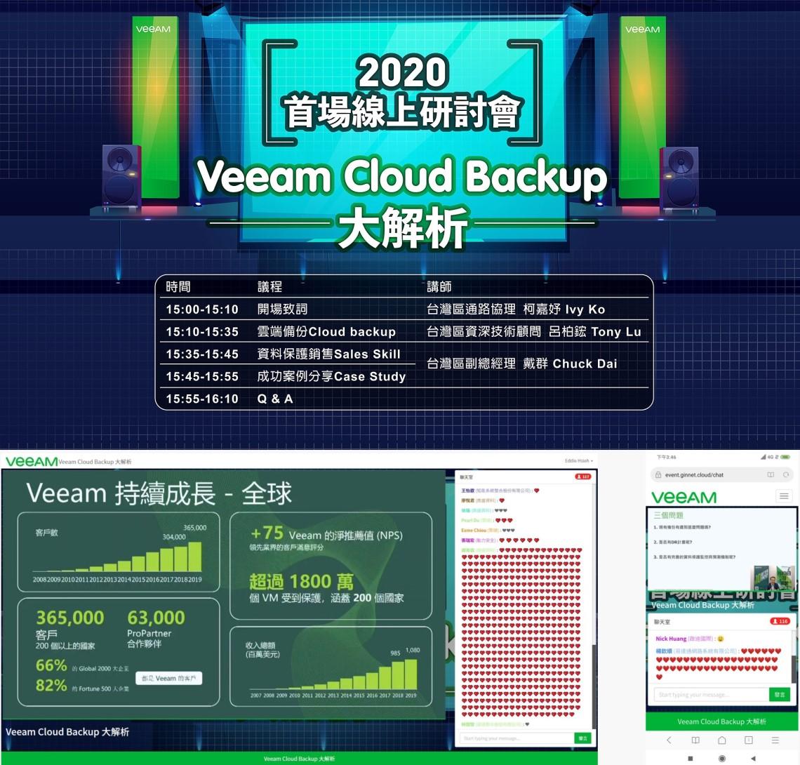 Veeam Cloud Backup 大解析 網路研討會