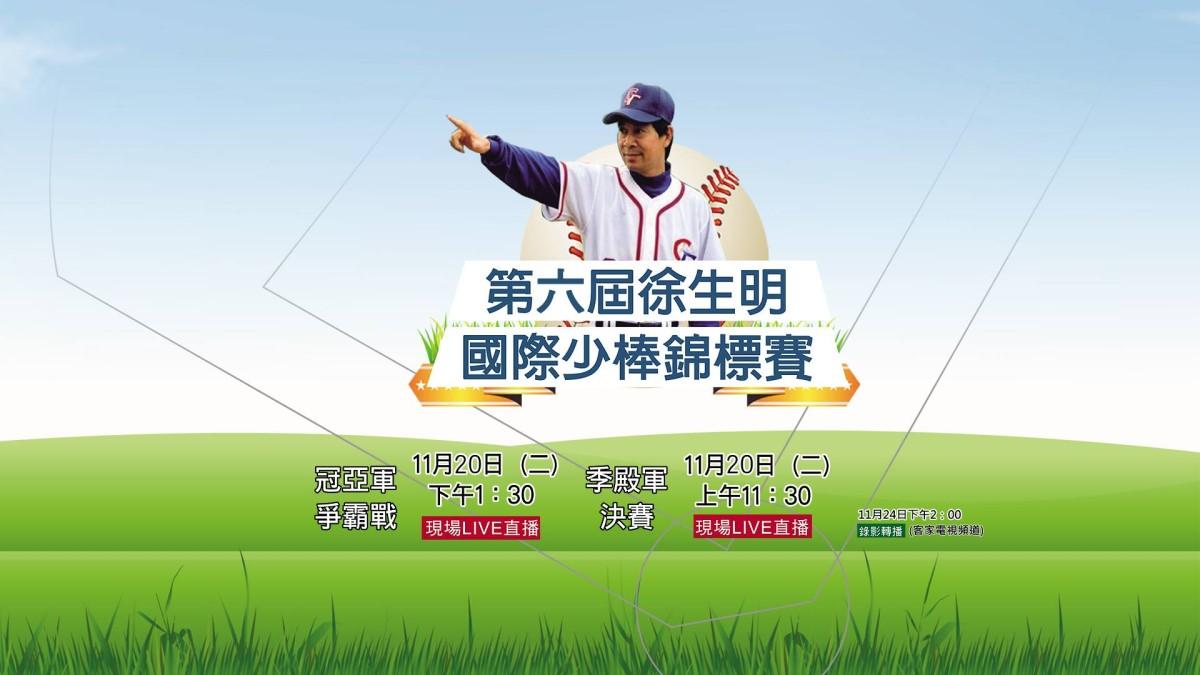 第六屆徐生明國際少棒錦標賽